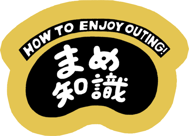まめ知識 HOW TO ENJOY OUTING!