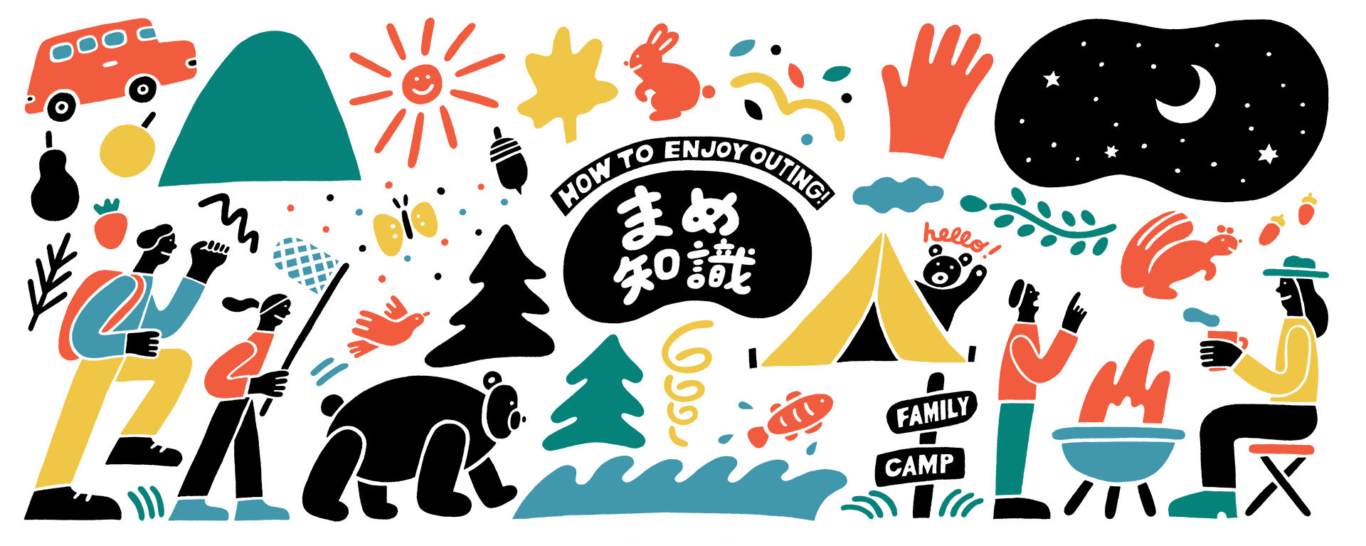 HOW TO ENJOY OUTING! まめ知識